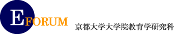 E.FORUM 京都大学大学院教育学研究科