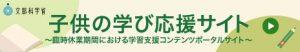 文部科学省「子供の学び応援サイト」